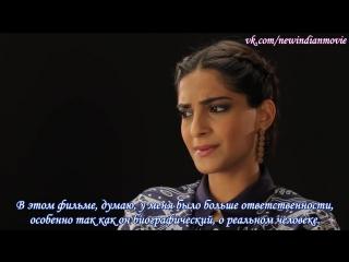 Создание фильма «Нирджа / Neerja»: Сонам в роли Нирджи Бханот Русс.суб.