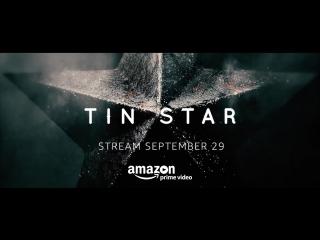 Стальная звезда Tin Star на ivi.ru
