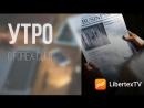 Евро упадет Успей продать УтросForexClub новости обучение АнастасияБулынкина