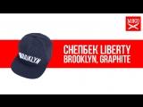 Снепбек Liberty - Brooklyn, Graphite. Обзор