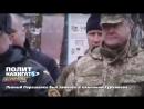 Пьяный Порошенко был замечен в компании Турчинова