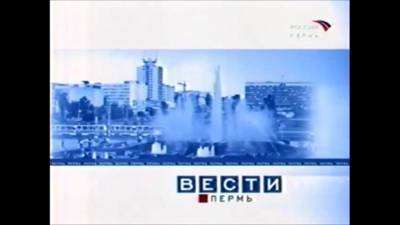 Вести-регион (2002/2003-2005)