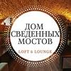 """""""Дом сведенных мостов"""" loft & lounge"""