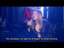Lara Fabian Addio del passato Прощайте прошлого