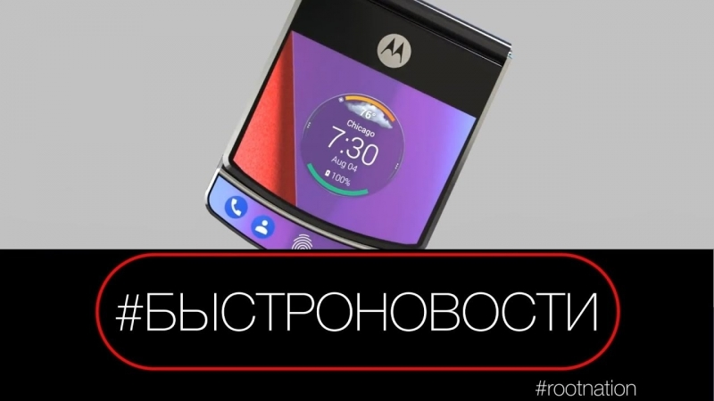 БЫСТРОНОВОСТИ Motorola RAZR V4 - интересный фанатский концепт