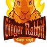 Фаер-клуб Ginger Rabbit (Екатеринбург)