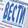 Газета «Вести»
