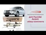 Стеклоподъемники ФОРВАРД для Hyundai Accent в передние двери. Обзор комплекта