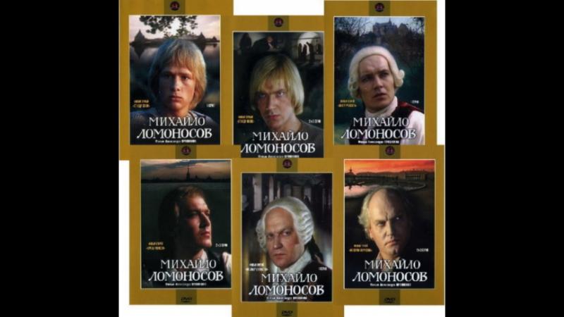 Михайло Ломоносов 1986 Фильм 3 Во славу Отечества 2 серия