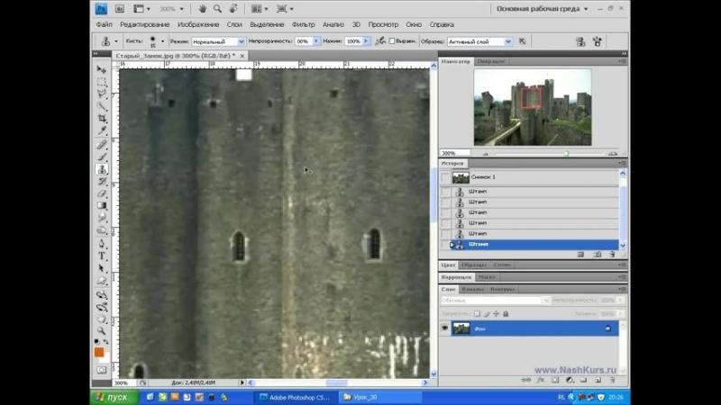 Photoshop CS4 - CS5 - 30.Инструменты ретуши 2