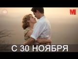 Дублированный трейлер фильма «Дыши ради нас»