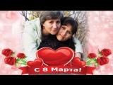 я люблю тебя Мамочка! С международным женским днём