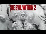 ПЕРВЫЙ ВЗГЛЯД на The Evil Within 2 ➤ Стрим #1