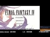 Final Fantasy IV (PC) стрим 11.