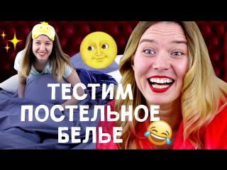 ТЕСТ ПОСТЕЛЬНОГО БЕЛЬЯ | Дорого / Дешево