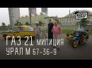 КОРОЛИ ДОРОГ/ВЫПУСК 0/ГАЗ 21 МИЛИЦИЯ МОТОЦИКЛ УРАЛ М 67-36-9