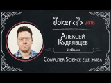 Алексей Кудрявцев Computer Science еще жива