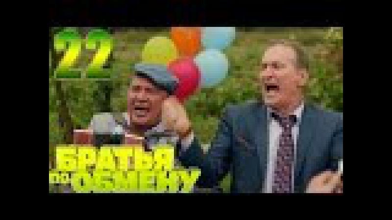 Братья по обмену - 22 серия (Серия 12 Сезон 2) - комедийный сериал