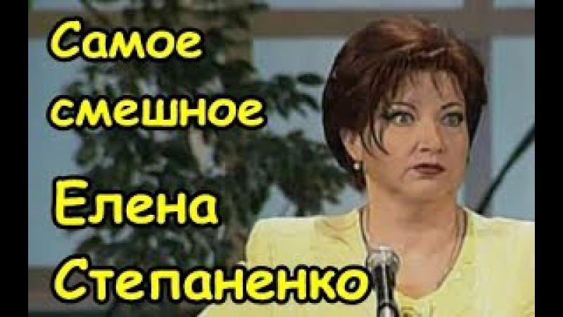 Елена Степаненко.Самое смешное.Юмор.