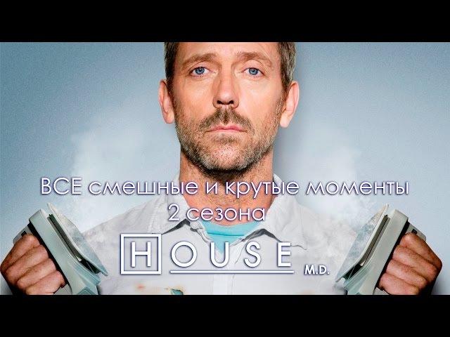 ВСЕ смешные и крутые моменты House M.D. 2 сезон