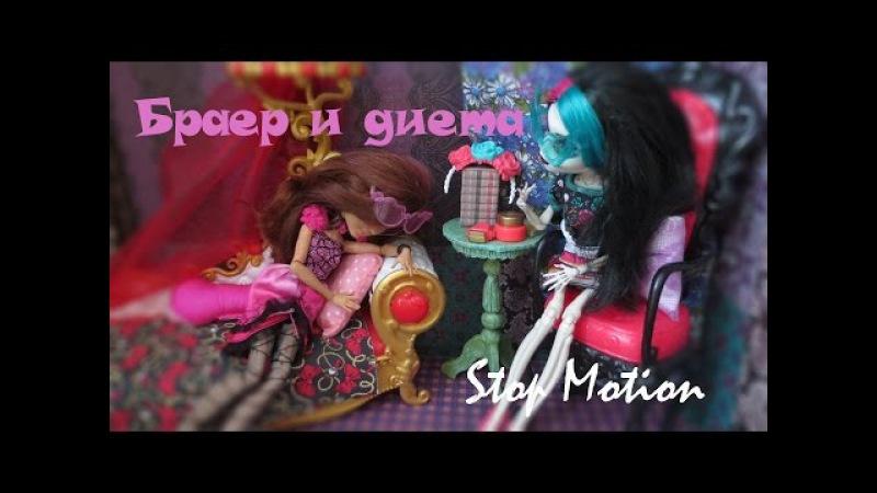 Стоп Моушен: Браер Бьюти и диета 3 Худеем со Скелитой / Briar Beauty Stop Motion