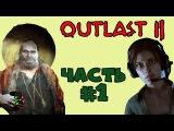Outlast 2 выпуск #1 Цыганский барон.