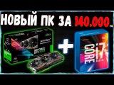 РЕАЛЬНАЯ СБОРКА ПК ЗА 140 000 !!! ИГРОВОЙ КОМПЬЮТЕР с GTX 1070 + INTEL CORE I7-6700K - Техно ARSIK