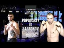 Vlad Popovskiy vs Anatoly Safronov | RFP / MMA Bushido - WEST FIGHT 25