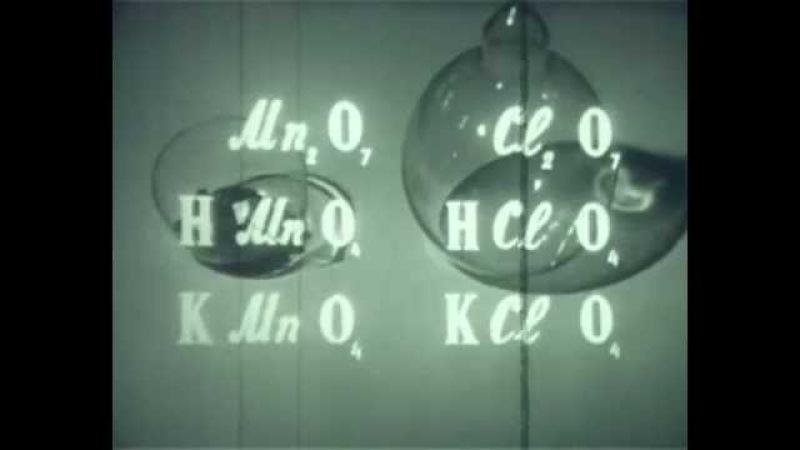 Химия Научфильм 11 Периодический Закон Менделеева 2