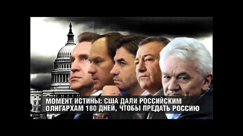 ✯ Момент истины: США дали российским олигархам 180 дней, чтобы предать Россию