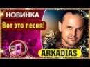 Там за дождем 🎵 ArkaDias Dj Kriss Latvia ❤️лучшая песня про любовь 🍁 танцевальная музыка