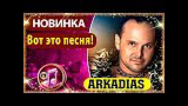 ArkaDias Там за дождем 🎵 лучшая песня про любовь 🍁 танцевальная музыка