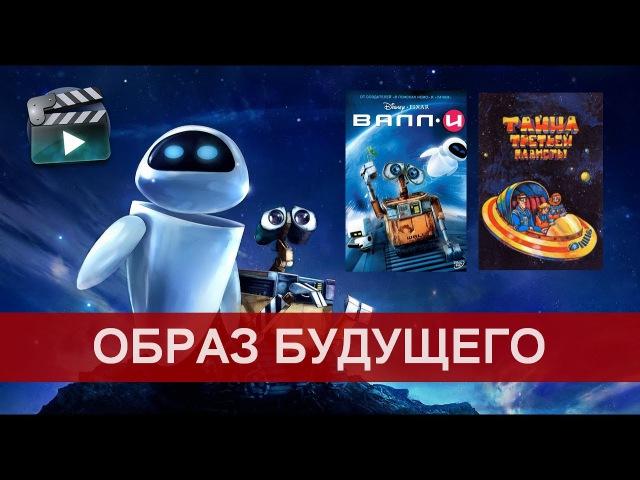 Сравнение мультфильмов ВАЛЛ-И и ТАЙНА ТРЕТЬЕЙ ПЛАНЕТЫ