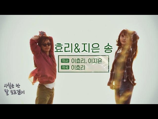 [풀버전] 드디어 완성(!) 서로를 생각한 '효리x지은 송'♪ 효리네 민박 13회