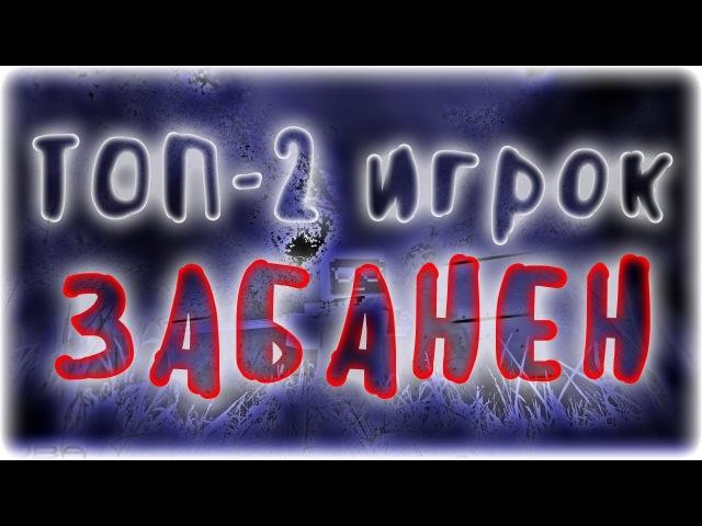 Блокада - Бан ТОП 2 игрока / СвободуКенБлоку