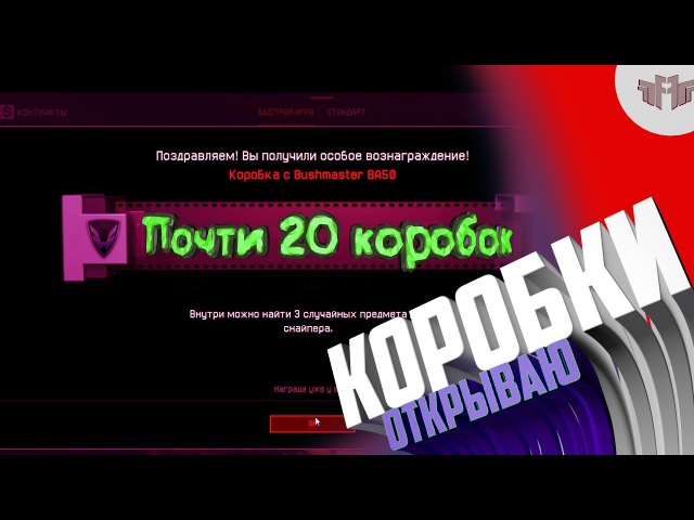 ОТКРЫВАЮ 20 КОРОБОК УДАЧИ(8 С BUSHMASTER'ОМ)