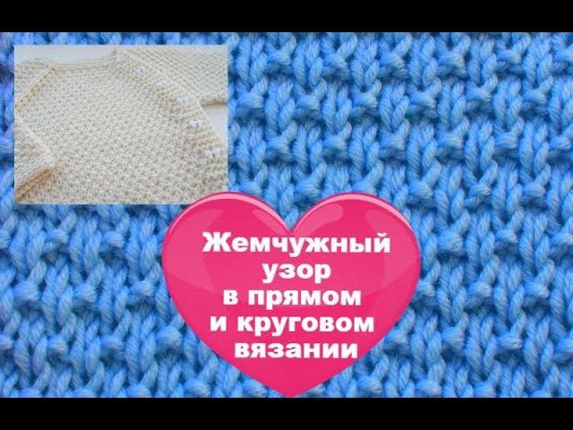 Жемчужный узор /Рис / Столбики/Путанка