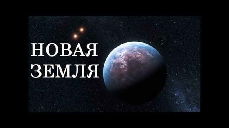 НОВАЯ ПЛАНЕТА 100% двойник Земли
