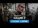 Нация Z 4 сезон 3 серия Русское промо