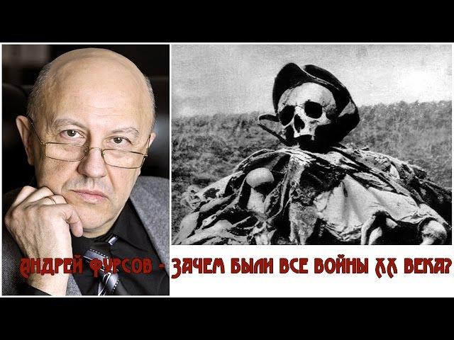 Андрей Фурсов - Зачем были все противостояния XX века?