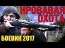 БОЕВИК 2017 «КРОВАВАЯ ОХОТА» РУССКИЕ БОЕВИКИ 2017 НОВИНКИ боевики 2017 года
