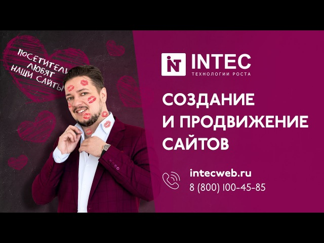 Презентация интернет-агентства INTEC   Создание сайтов   Продвижение сайтов   Интернет реклама