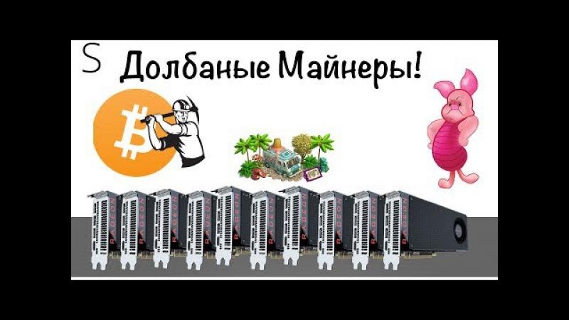Долбаные Майнеры! назад в СССР!
