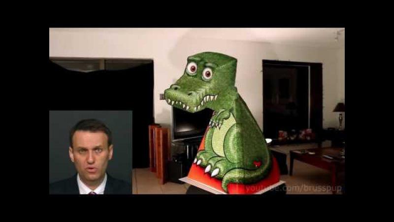 Навальный и текст теле-суфлёра. Правила для видеоблогеров.