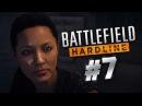 Прохождение Battlefield Hardline 7 - Стеклянные дома
