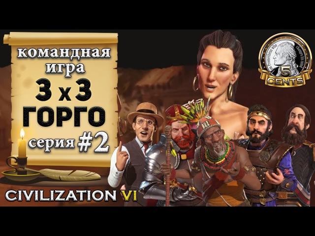 Командная сетевая игра 3х3 в Civilization6 | VI – Греция. Горго - 2 серия «Враг не пройдёт!»