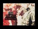 D KaZ - Год пролетит незаметно