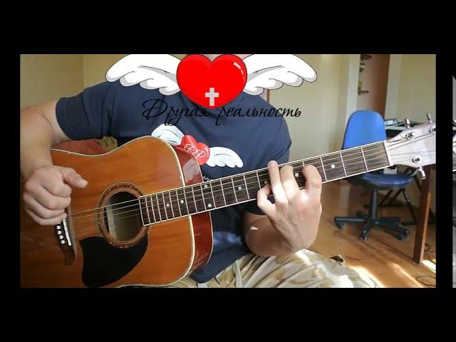 Разбор песни на гитаре - Я належу Тобі - Другая Реальность