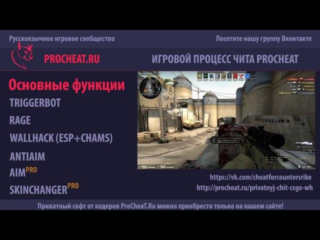 Обзор приватного чита PROCHEAT для CS:GO