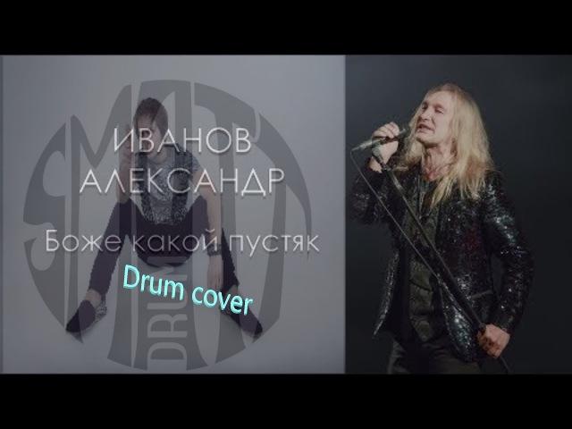 Smattdrum Александр Иванов и группа Рондо Боже какой пустяк drum cover